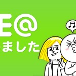 【LINE@応用編】美容師セカンドオピニオン