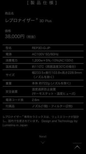 レプロナイザー3Dplusの製品仕様の画像