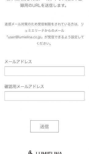 レプロナイザー3Dplus保証書のメールアドレス登録画面
