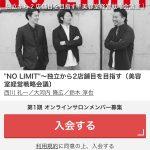 話題のオンラインサロン「NO LIMIT」参加してみた。
