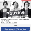 話題のオンラインサロン「Routine」にも参加してみた。