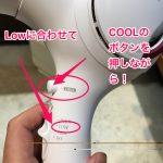 正しく使えてる?レプロナイザー3Dplusの【髪質別使い方】を美容師が徹底解説!