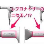 レプロナイザー3Dplusに「偽物」があらわれた!?正規品と検証してみた!
