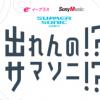 オカダ、SOMMER SONIC TOKYO 2017でやるってよ。